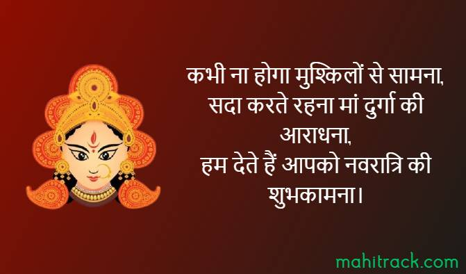 happy navratri shayari image download