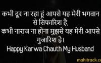 karwa chauth message for husband in hindi