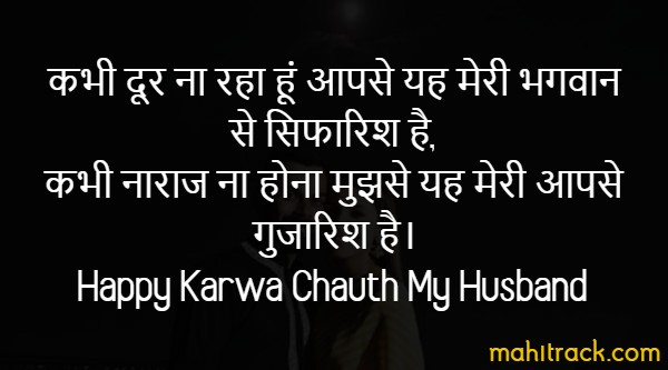 karwa chauth message for husband in hindi