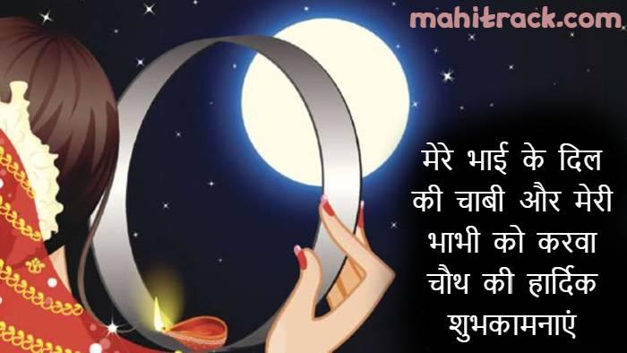 karwa chauth wishes for bhabhi in hindi