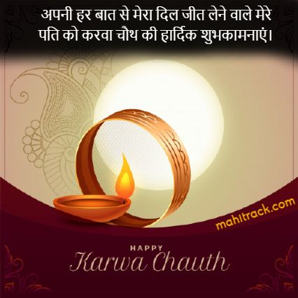 Happy Karwa Chauth Wishes for Husband in Hindi