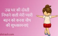 karwa chauth wishes for sister in hindi