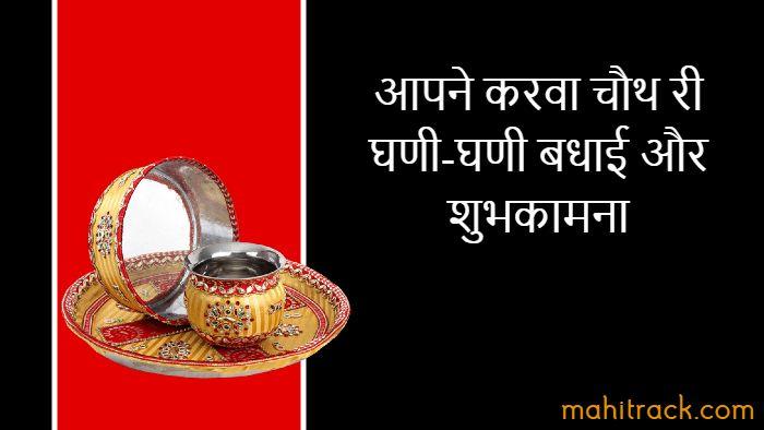 karwa chauth wishes in rajasthani marwadi