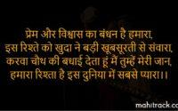 happy karwa chauth shayari for wife in hindi