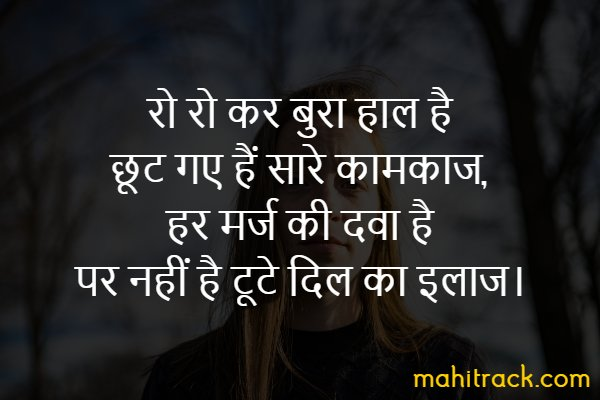 mood off shayari in hindi