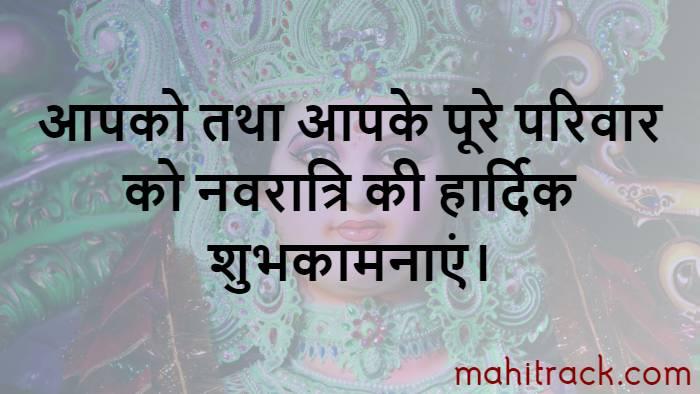 navratri wishes for family in hindi