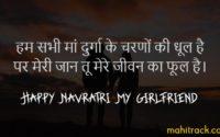 navratri wishes for girlfriend in hindi