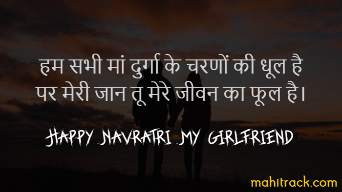 navratri wishes for girlfriend in hindi