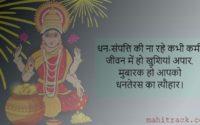happy dhanteras sms in hindi
