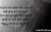diwali wishes for boss in hindi