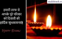 diwali wishes for family in hindi
