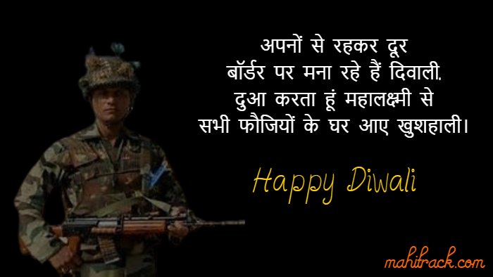 happy diwali wishes for soldiers in hindi