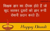 happy diwali wishes for teachers in hindi shayari status message