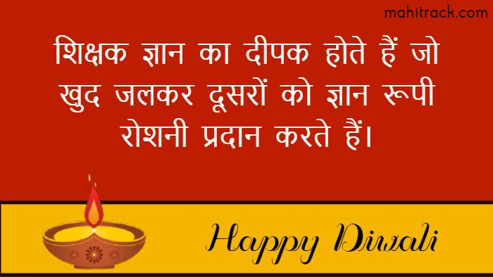 happy diwali wishes for teachers in hindi shayari status message