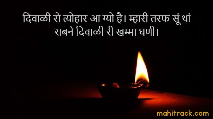 diwali wishes in rajasthani language