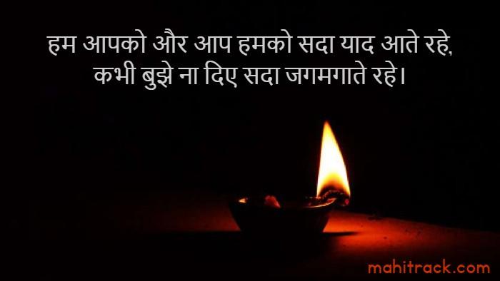 diya quotes in hindi