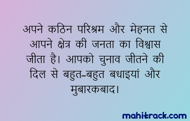 wishes for winning election in hindi, congratulations for election victory quotes status