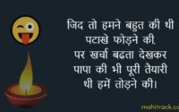 funny diwali wishes in hindi