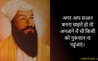 guru tegh bahadur quotes in hindi