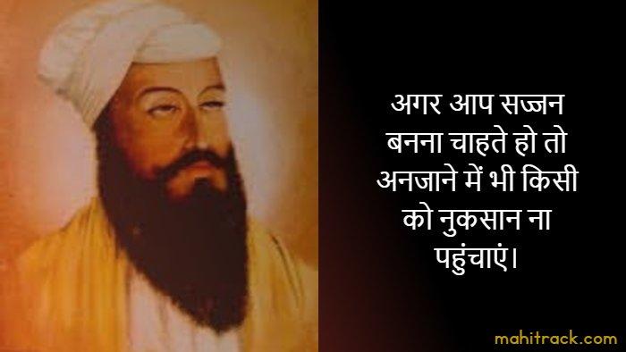 guru tegh bahadur quotes in hindi
