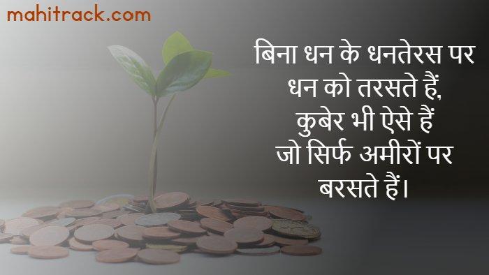 dhanteras quotes in hindi