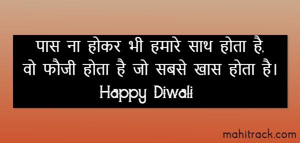 diwali shayari for indian army in hindi