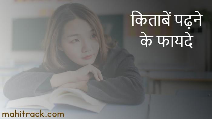 benefits of reading books in hindi, kitaab padhne ke fayde