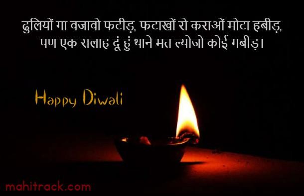 diwali wishes in marwadi message image download shayari