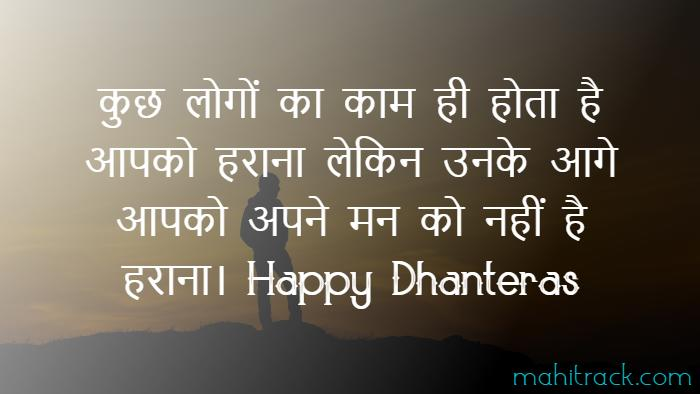 dhanteras motivational quotes in hindi