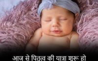 new born baby announce quotes in hindi