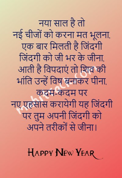 happy new year poem in hindi