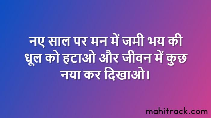 happy new year slogan in hindi 2021