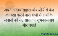 new year wishes for indian army in hindi