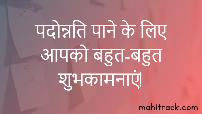 promotion wishes in hindi