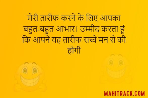 आभार व्यक्त करना इन हिंदी