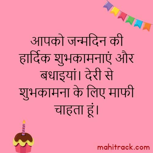 belated happy birthday wishes in hindi