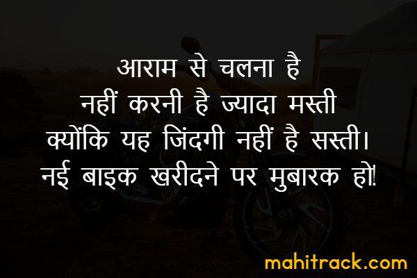 new bike wishes in hindi