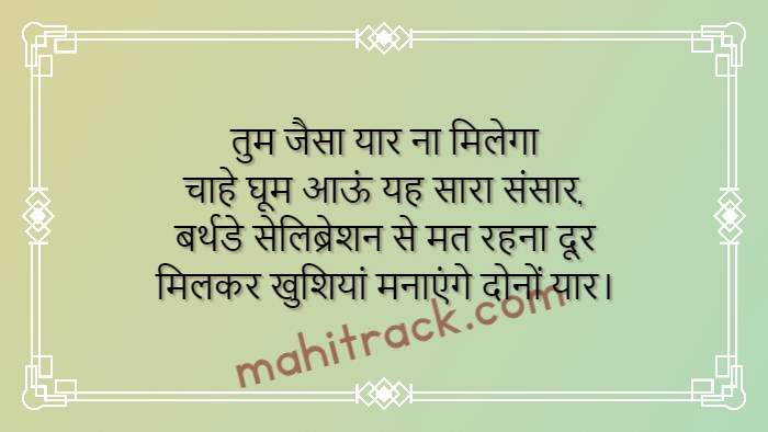 birthday invitation message in hindi