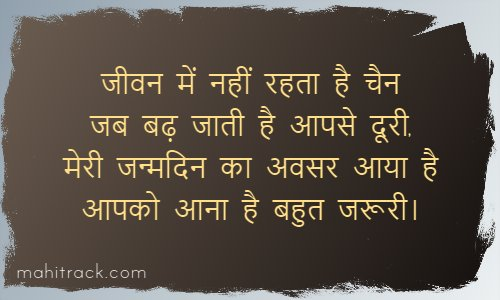 birthday invitation shayari in hindi