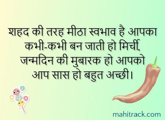 birthday quotes for sasu maa in hindi