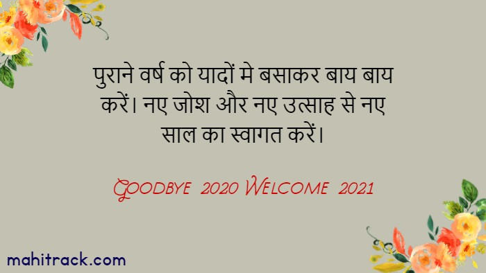 Bye Bye 2020 Welcome 2021 Quotes in Hindi