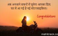 congratulations for new bike in hindi