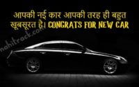 congratulation for new car in hindi
