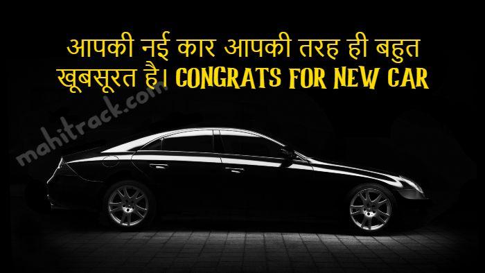 congratulation for new car in hindi