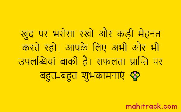 congratulations wishes for success in hindi