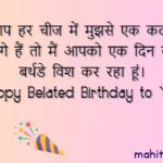 देर से जन्मदिन की बधाई