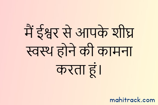 good health wishes in hindi