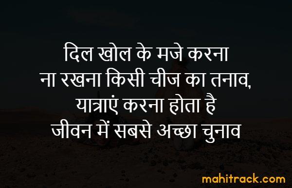 happy journey wishes in hindi shayari