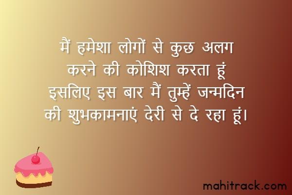 late birthday wishes in hindi