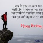 motivational birthday wishes in hindi
